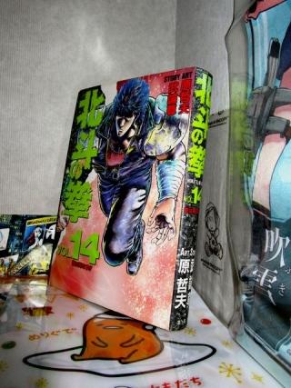 北斗の拳第14巻01