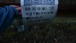 20170107鐘ヶ嶽ー三峰山9