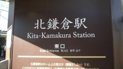 20170121鎌倉遠足1