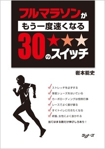 フルマラソンがもう一度速くなる30のスイッチ ( 著:岩本能史 ).jpg