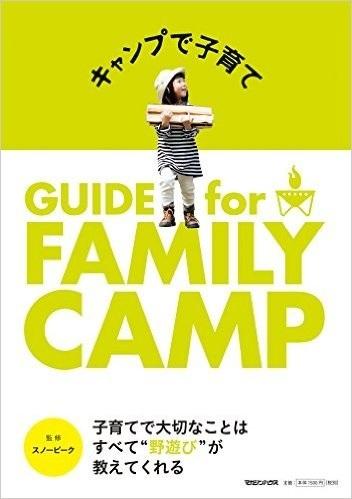キャンプで子育て GUIDE for FAMILY CAMP.jpg
