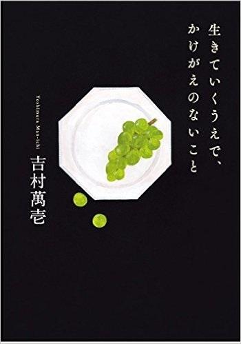 生きていくうえで、かけがえのないこと ( 著:吉村萬壱 ).jpg