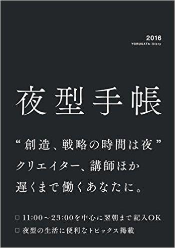 夜型手帳.jpg