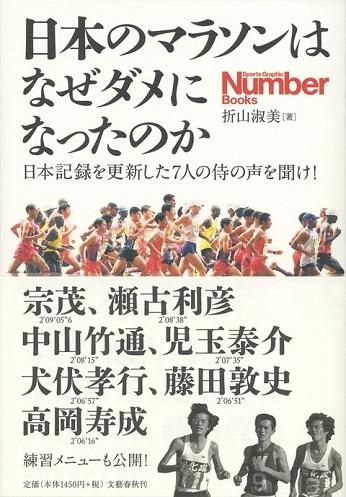 日本のマラソンはなぜダメになったのか.jpg