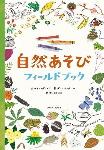 自然あそび フィールドブック.jpg