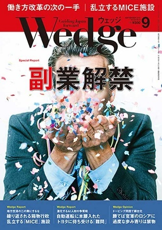 Wedge ( 副業解禁 2016.9 ).jpg