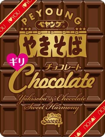 ぺやんぐやきそばギリチョコレート.jpg