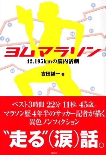 ヨム マラソン 42.195km の脳内活劇.jpg