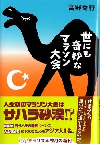 世にも奇妙なマラソン大会 ( 著:高野秀行 ).jpg