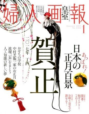 婦人画報 ( 2017.1 賀正 )