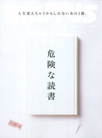 BRUTUS ( 2016.12.15 危険な読書 ).jpg