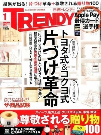 日経TRENDY ( 2017.1 片づけ革命 ).jpg
