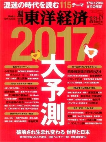 週刊東洋経済 ( 2016.12.31 ).jpg