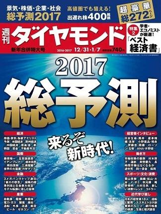 週刊ダイヤモンド ( 2017.1.7 2017総予測 ).jpg