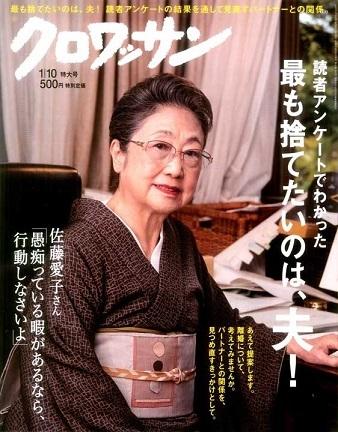 クロワッサン ( 2017.1.10 最も捨てたいのは、夫! ).jpg
