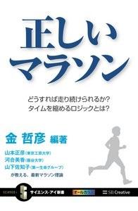 正しいマラソン ( 金 哲彦 編著 ).jpg