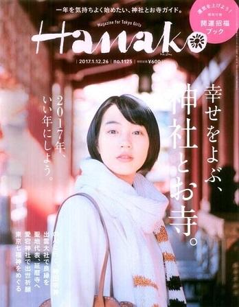 Hanako ( 2017.1 幸せをよぶ、神社とお寺。 ).jpg