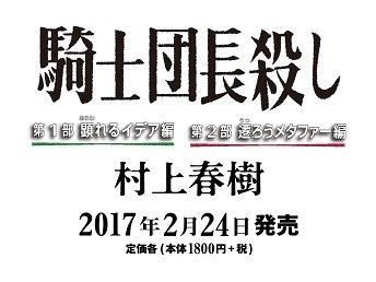 騎士団長殺し ver-2 ( 著:村上春樹 ).jpg