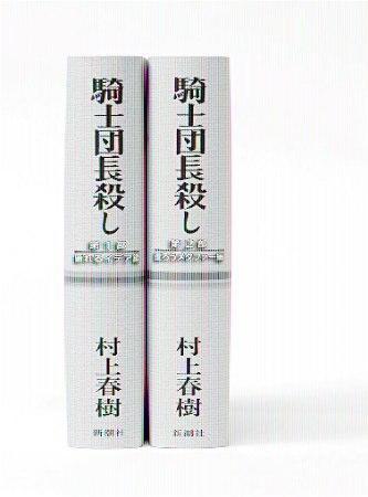 騎士団長殺し ver-1 ( 著:村上春樹 ).jpg