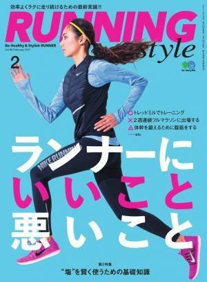 RUNNING STYLE ( 2017.2 ランナーにいいこと悪いこと ).jpg