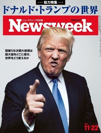 Nessweek ( ドナルド・トランプの世界 2016.11.22 ).jpg