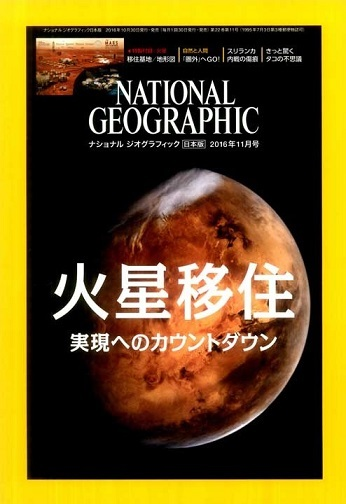 NATIONAL GEOGRAPHIC ( 2016.11 火星移住 ).jpg
