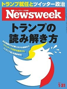 Newsweek ( トランプの読み解き方 ).jpg