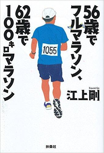 56歳でフルマラソン 62歳で100キロマラソン(著:江上剛).png