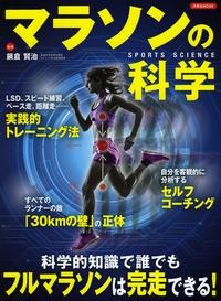 マラソンの科学.jpg
