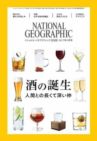 NATIONAL GEOGRAPHIC ( 2017.2 酒の誕生 ).jpg