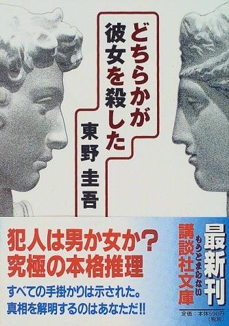 どちらかが彼女を殺した ( 著:東野圭吾 ).jpg