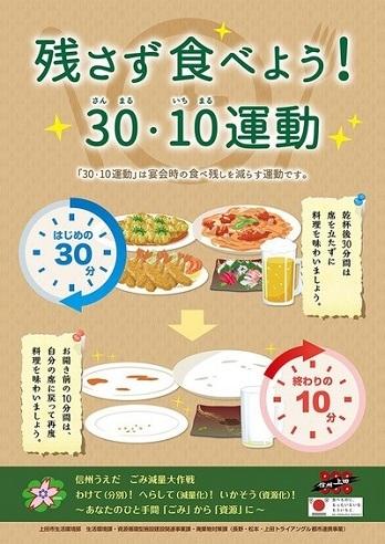 残さず食べよう!30・10運動.jpg