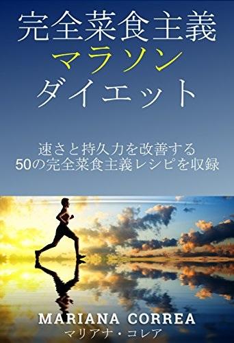 完全菜食主義マラソンダイエット ( 著:マリアナ・コレア ).jpg