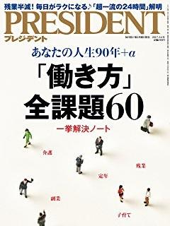 PRESIDENT ( 「 働き方 」 全課題60 ).jpg