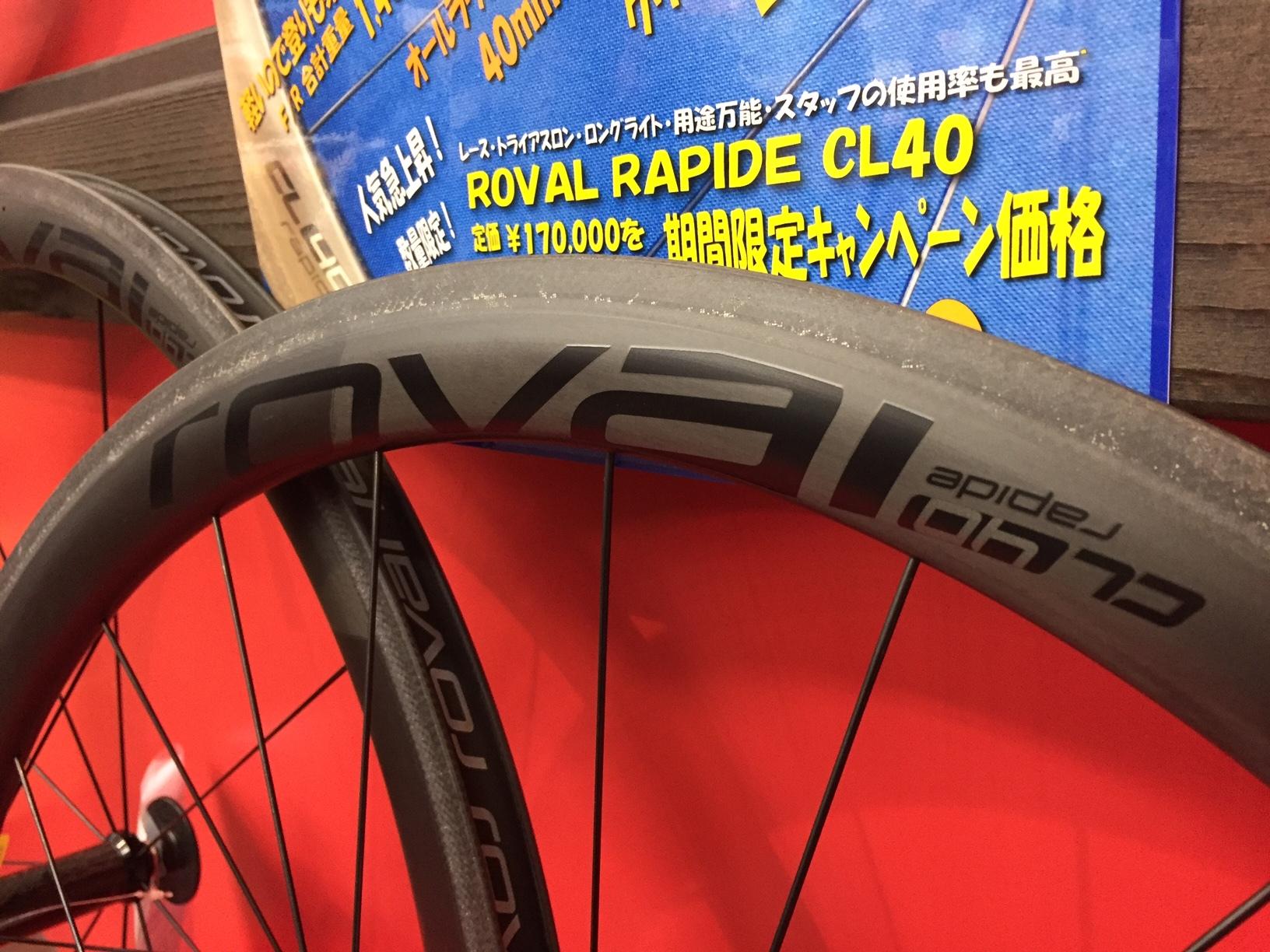 ROVAL-RAPIDE-CL40-2.jpg