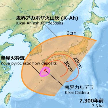 鬼界アカホヤ火山灰