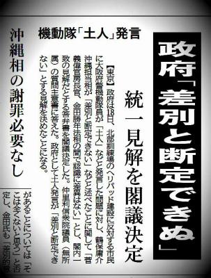 CxyJC0EUoAQlZB8ネトウヨやメディアを、最大動員して沖縄を潰す。
