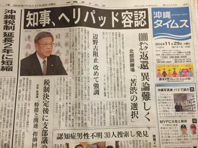 CycOplIVQAAFQLl沖縄の朝刊一面が