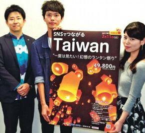 CzgtU5OVEAEoeMO大学生が台湾旅行を企画