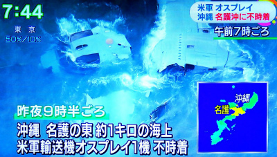 Czl0gEQVEAAQeCxオスプレイ事故、NHKが