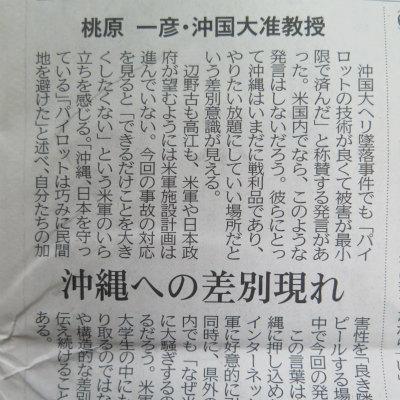 IMG_5364沖縄の差別現れ