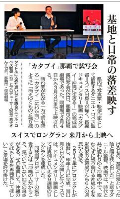 C2CZ3f6UQAA1ofv沖縄タイムス 13日