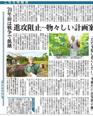 C2S7agKUQAA9YKn東京新聞の連載