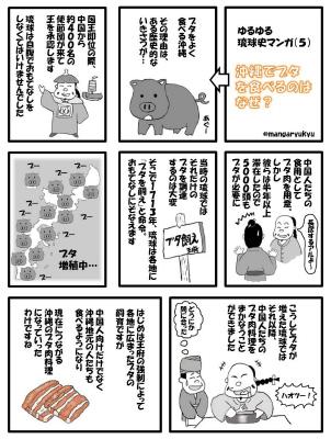 C1m9X7bUUAEfxlQ「沖縄でブタを食べるのはなぜ?」