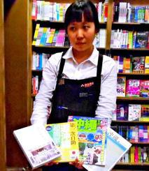 img_bd65ee0479094b49b634939a23036b6499747台湾で「沖縄本」人気です