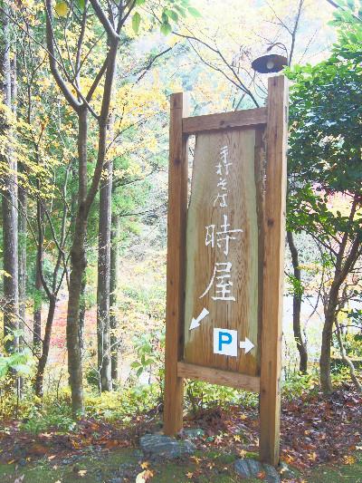 tokiya5.jpg