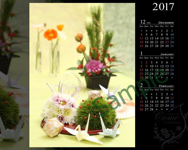 無料ダウンロード お正月 花 カレンダー 無料