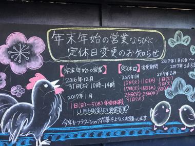 正月 連休 営業日 豊川 花屋 花夢