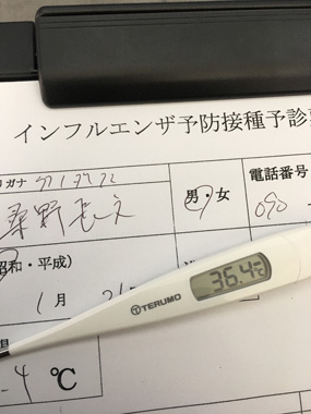 インフルエンザ 予防接種 豊川 花屋 花夢