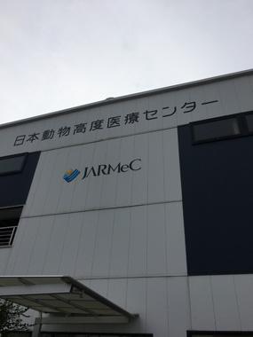 日本動物高度医療センター ペット 病院 名古屋 花屋 花夢